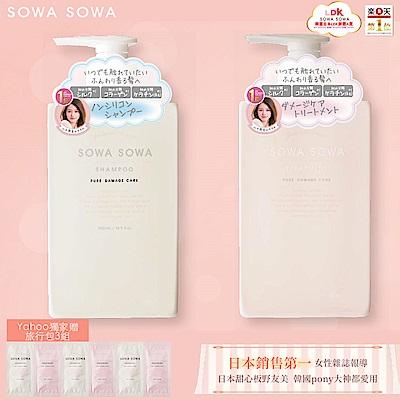 [獨家贈旅行包]日本SOWA SOWA純淨香氛洗護組(500ml+500ml)(加贈旅行隨身包*3)