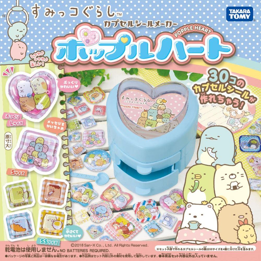 Takara Tomy 兒童玩具 角落生物 角落小夥伴 夢幻立體貼紙機