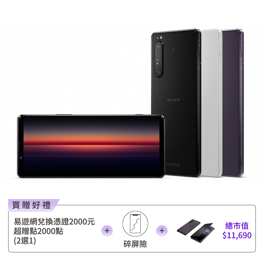 SONY Xperia 1 II 5G (8G/256G) 6.5吋三鏡頭智慧手機 product image 1