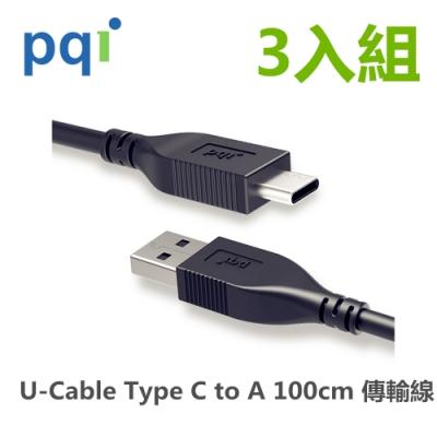 PQI U-Cable Type-C to A  100cm 3A快充傳輸線 3入組