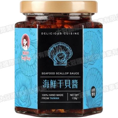 維喆 海鮮干貝醬(170g)