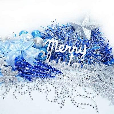 摩達客 聖誕裝飾配件包組合-藍銀色系 (10尺(300cm)樹適用)(不含聖誕樹)(不含燈