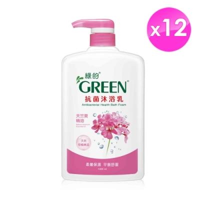 綠的GREEN 抗菌沐浴乳-天竺葵精油1000ml (箱購)