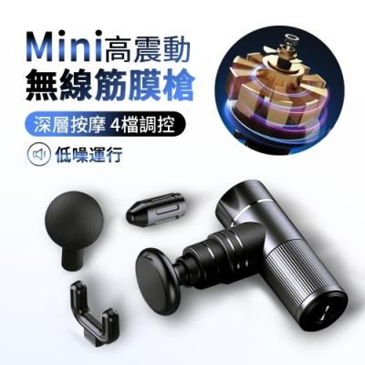 ANTIAN 無線迷你手持筋膜槍 深層震動按摩槍 USB充電式電動肌肉舒緩器 4檔強度 按摩儀 附4種按摩頭