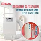 HERAN禾聯 微電腦多功能乾燥機烘被烘鞋機 HQD-05DH010