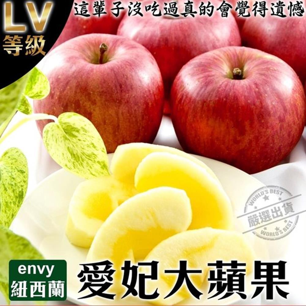【天天果園】紐西蘭Envy愛妃蘋果大顆8入禮盒(每顆約280g)