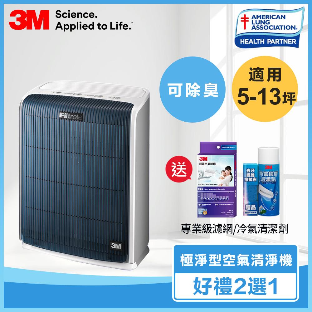 3M 極淨型10坪空氣清淨機FA-T20AB/適用5-13坪 好禮2選1 冷氣清潔劑 專業級靜電濾網