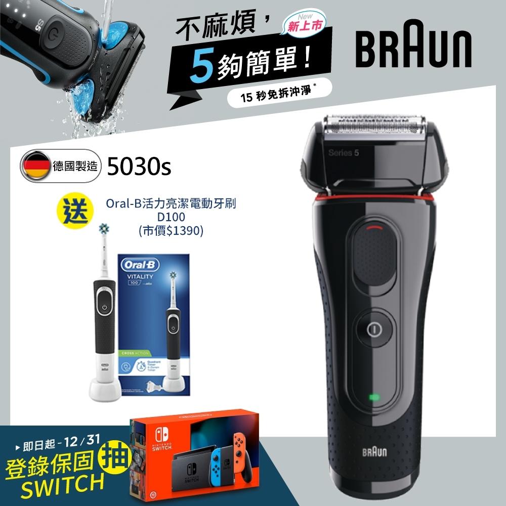 德國百靈BRAUN-5系列靈動貼面電動刮鬍刀/電鬍刀 5030s