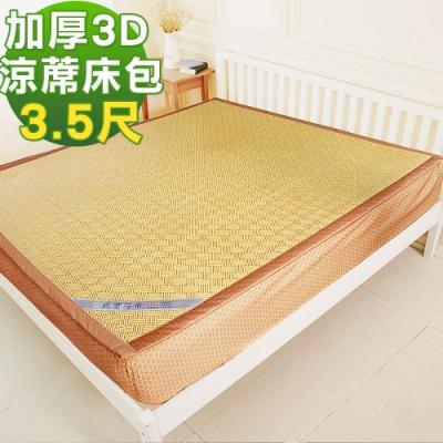 凱蕾絲帝 御皇三D紙纖柔藤可拆式床包涼墊-單人加大<b>3</b>.<b>5</b>尺