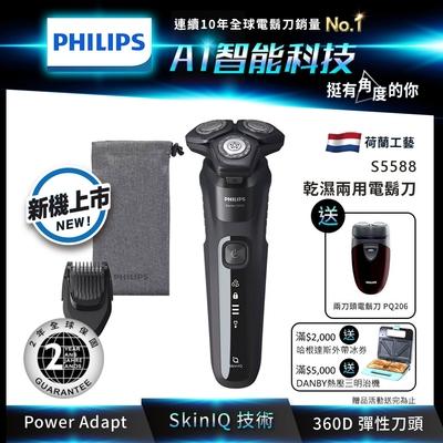 Philips飛利浦S5588 AI智能多動向三刀頭電鬍刀/刮鬍刀