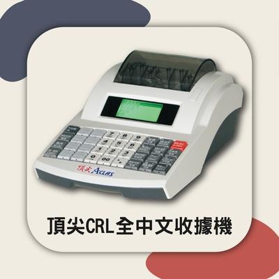 【頂尖】 CRLX 電子發票機 收據機 小型商行可用 全中文操作