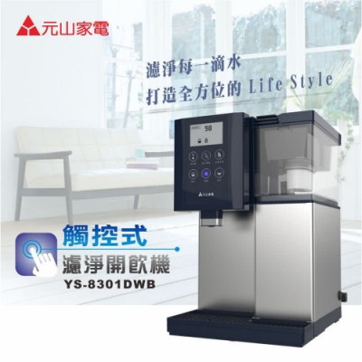 【元山】尊爵藍LCD觸控式不鏽鋼溫熱開飲機(YS-8301DWB)