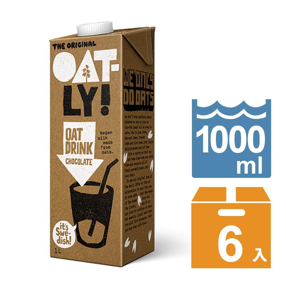 Oatly 巧克力燕麥奶(1000mlx6入/箱)