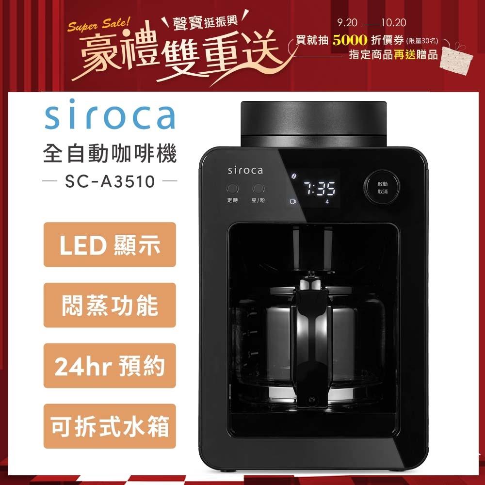 【Siroca】自動研磨悶蒸咖啡機 SC-A3510(K)