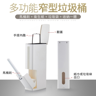 IDEA-多功能一體收納箱/隙縫收納/雜物桶
