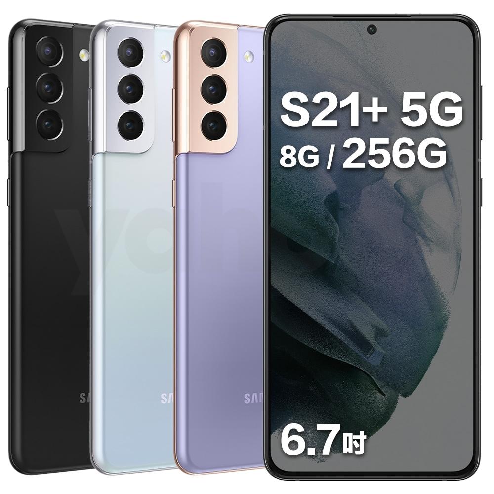 [特價] Samsung S21+ (8G/256G) 6.7吋智慧手機