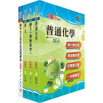 中鋼碳素化學員級(化工)套書(贈題庫網帳號、雲端課程)