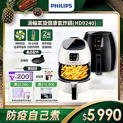 飛利浦 數位觸控健康氣炸鍋HD9240