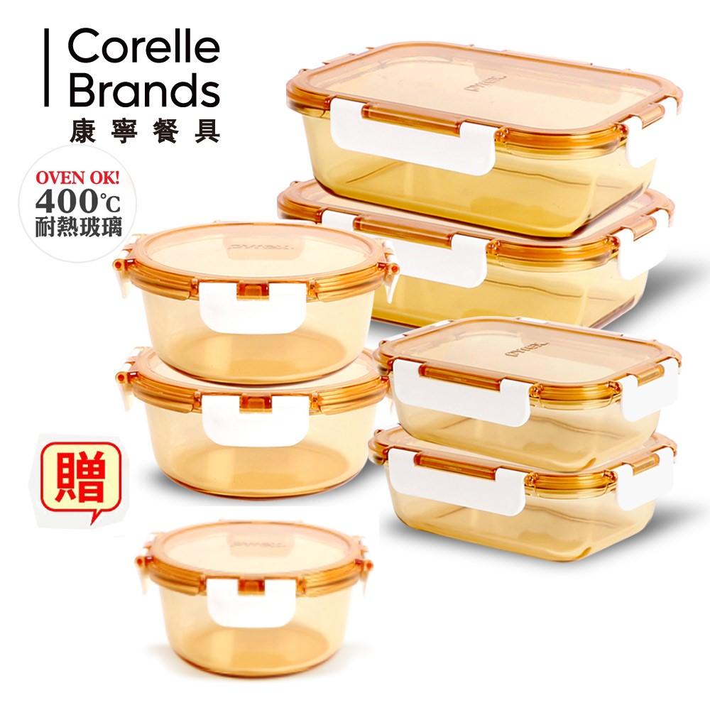 美國康寧 Pyrex 透明玻璃保鮮盒6件組贈640ml圓型保鮮盒x1