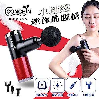Concern康生 小精靈迷你筋膜槍 / 按摩槍 CON-FE802 爆款推薦