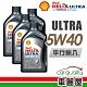 【SHELL】HELIX ULTRA SN 5W40 1L_四入組_機油保養套餐 product thumbnail 1