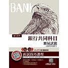 銀行共同科目歷屆試題(國文+英文)(銀行招考適用)(E021F19-1)