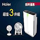 Haier海爾 10-20坪 大H空氣清淨機AP450 送360循環扇+小海風隨行扇(白)