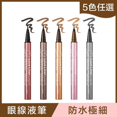 Love Liner 隨心所慾超防水極細眼線液筆0.55mL(5色任選)