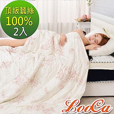 LooCa  花綻2.5kg 100%純蠶絲被2入