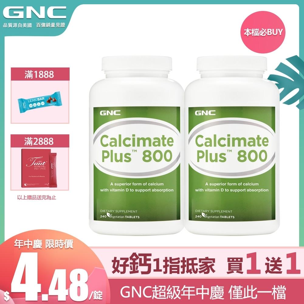 GNC健安喜 買1送1 檸檬蘋果酸鈣800食品錠 240錠/瓶