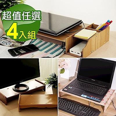 (團購4入組)佶之屋  木質DIY可調式螢幕/筆電收納架任選