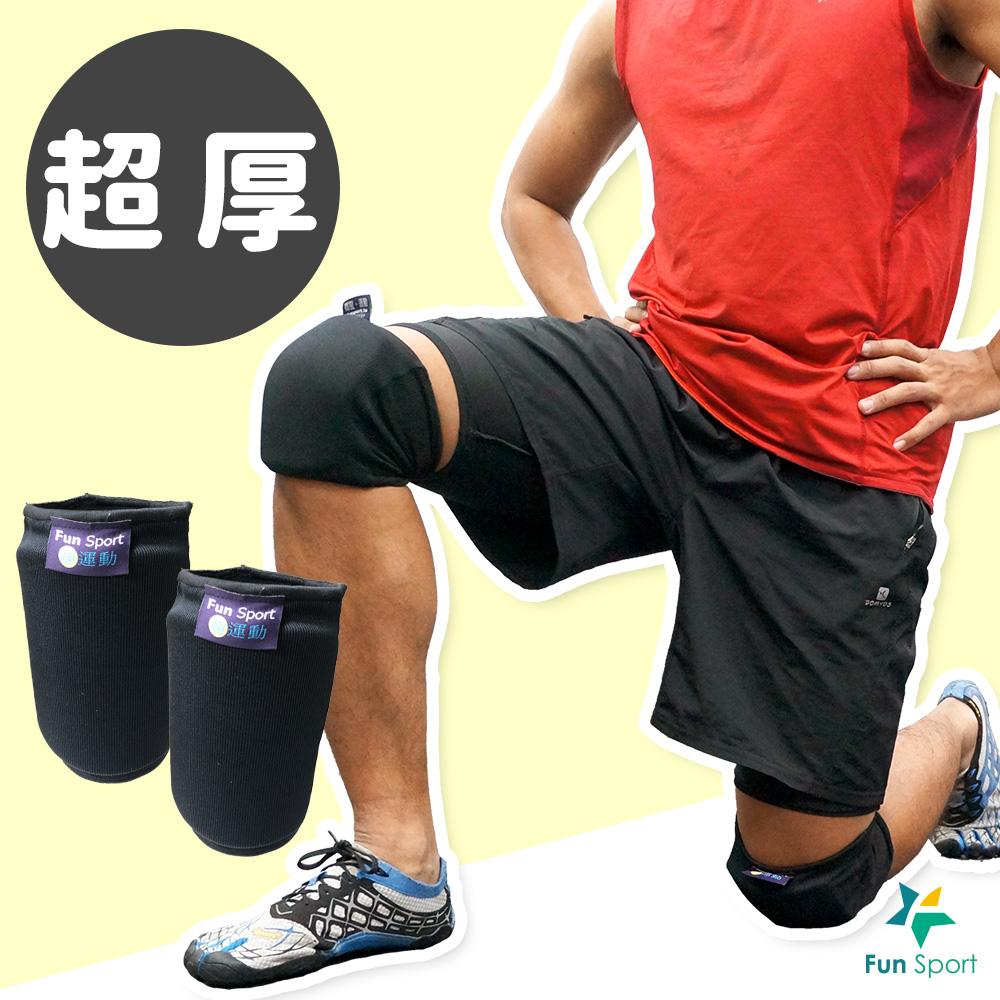 Fun Sport 陪您跪 超厚護膝墊/安全膝墊/運動用護膝/跪墊