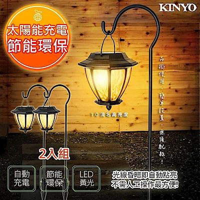 (2入組)KINYO 太陽能LED庭園燈系列-吊掛式(GL-6030)光感應開/關