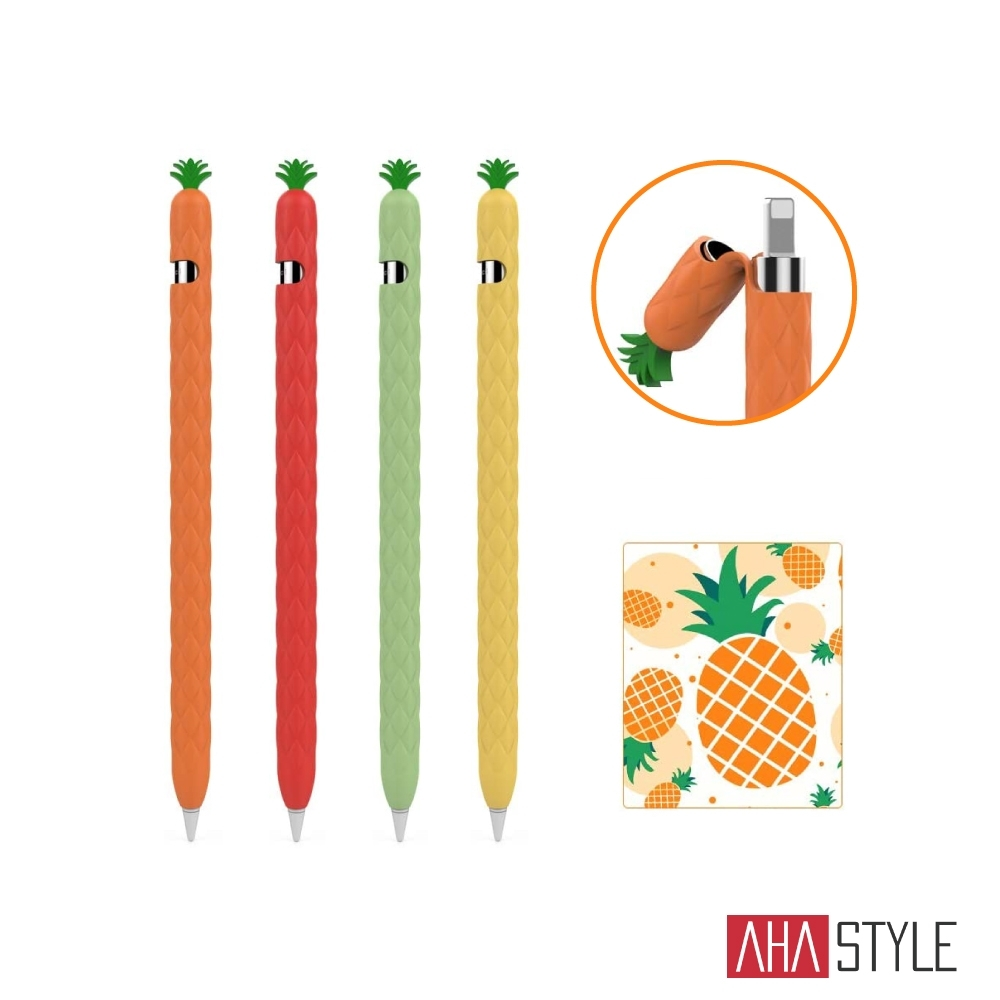 AHAStyle Apple Pencil 1代 筆套 輕薄矽膠保護套  水果鳳梨款