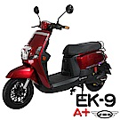 【e路通】EK-9A+ 碟煞系統 大寶貝 52V 鋰電 避震系統 電動自行車