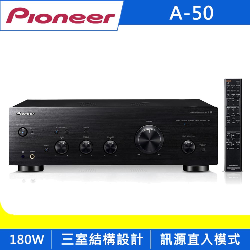 Pioneer先鋒 兩聲道綜合擴大機(A-50)