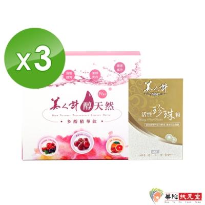 華陀扶元堂-活性珍珠粉1盒(30包/盒)+醇天然多酚精華飲3盒(12包/盒)