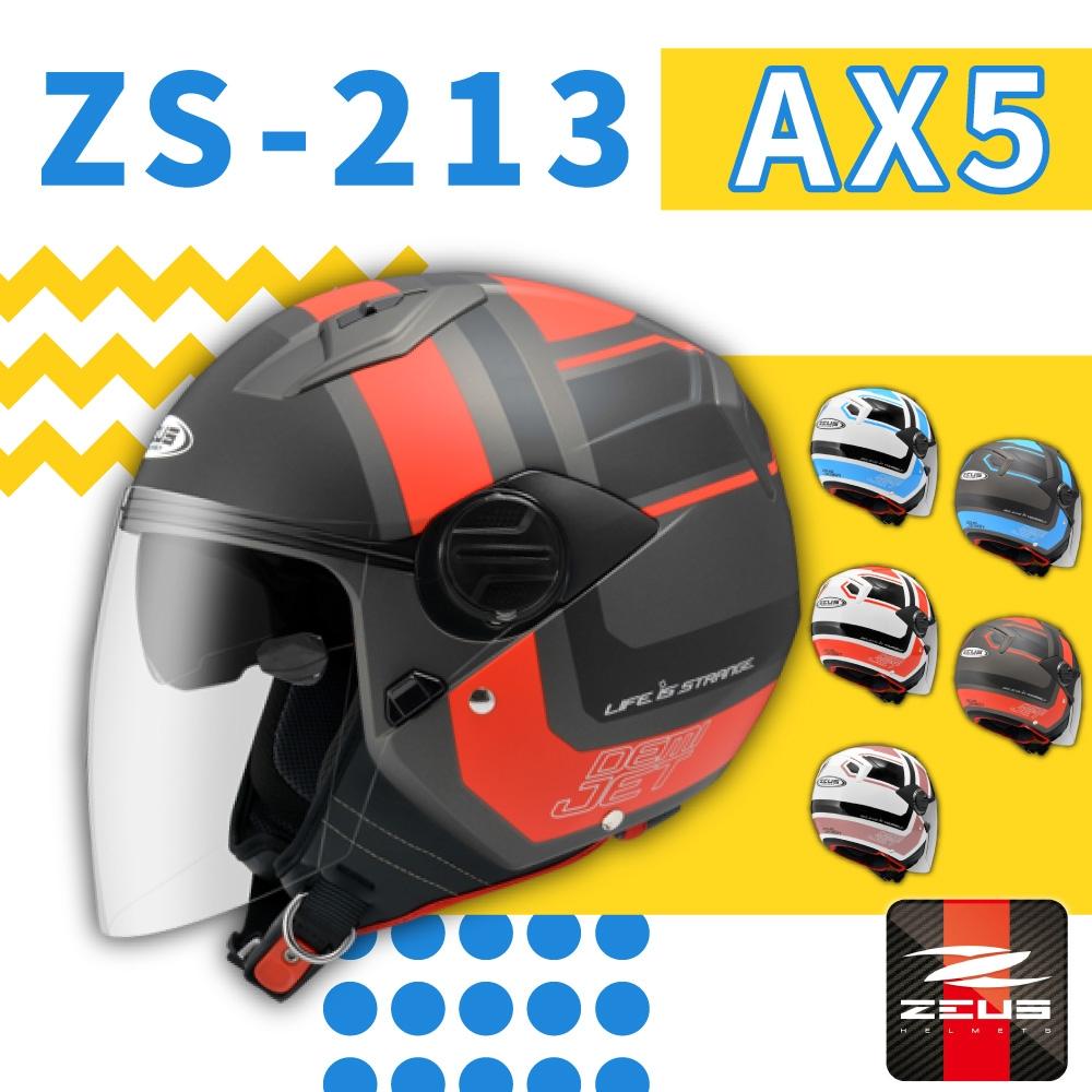 【ZEUS】213 AX5 3/4罩(安全帽│機車│內襯│鏡片│半罩│全可拆│開放式安全帽│GOGORO)