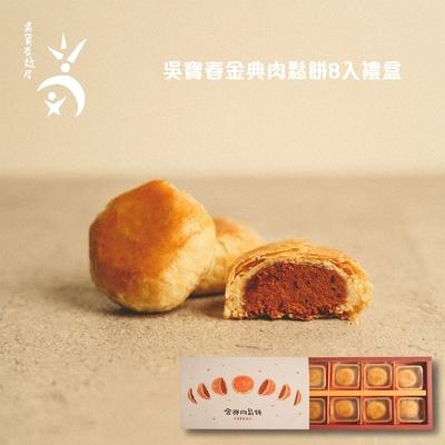金典肉鬆餅8入禮盒(1盒)