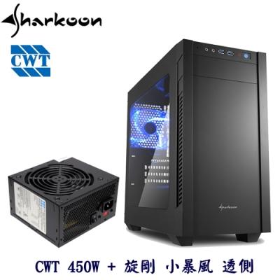 【超值組合】Sharkoon 旋剛 S1000-W 小暴風 micro-ATX 壓克力透側 電腦機殼+ CWT 僑威 450W  電源供應器