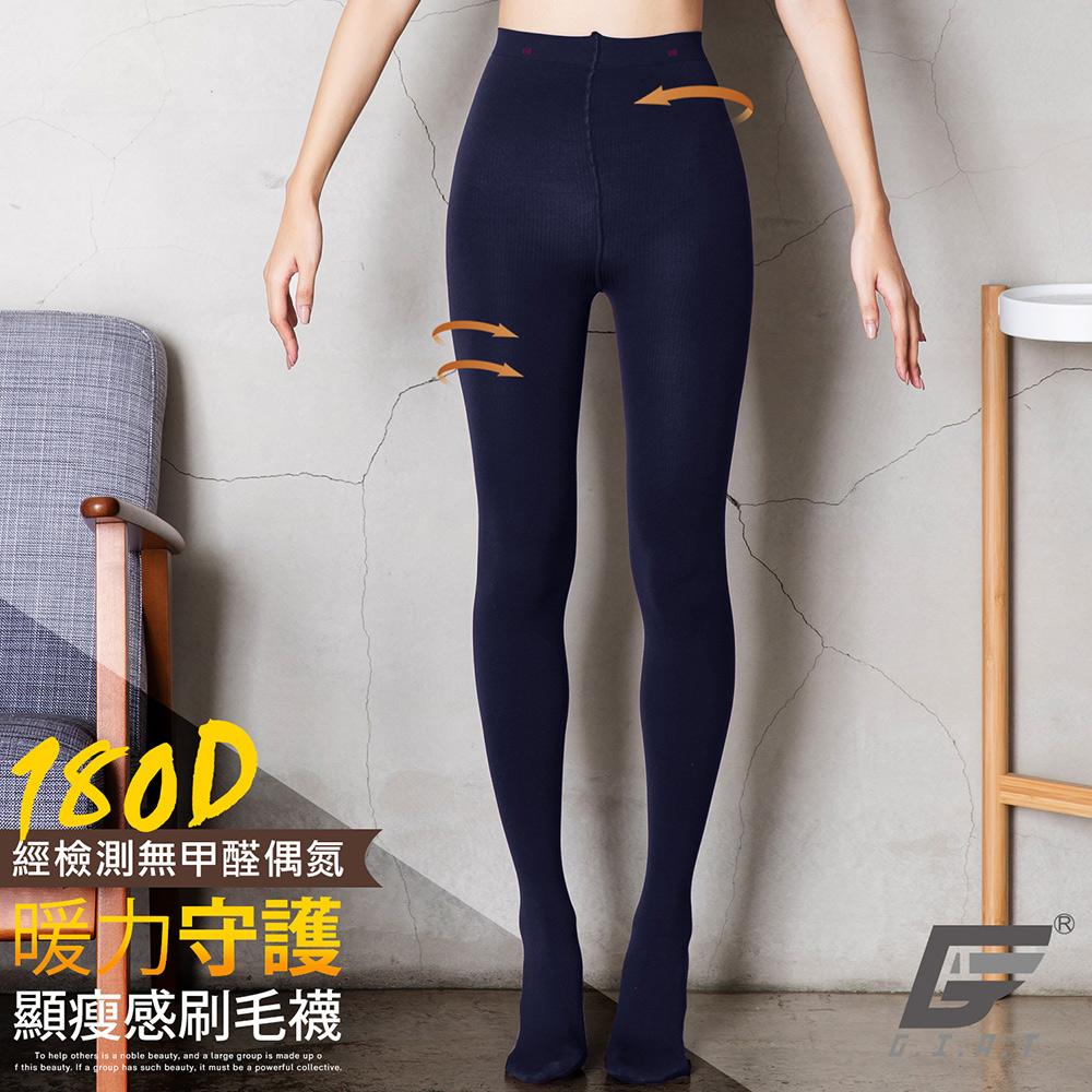 GIAT台灣製180D裡起毛褲襪(褲襪款-午夜藍)