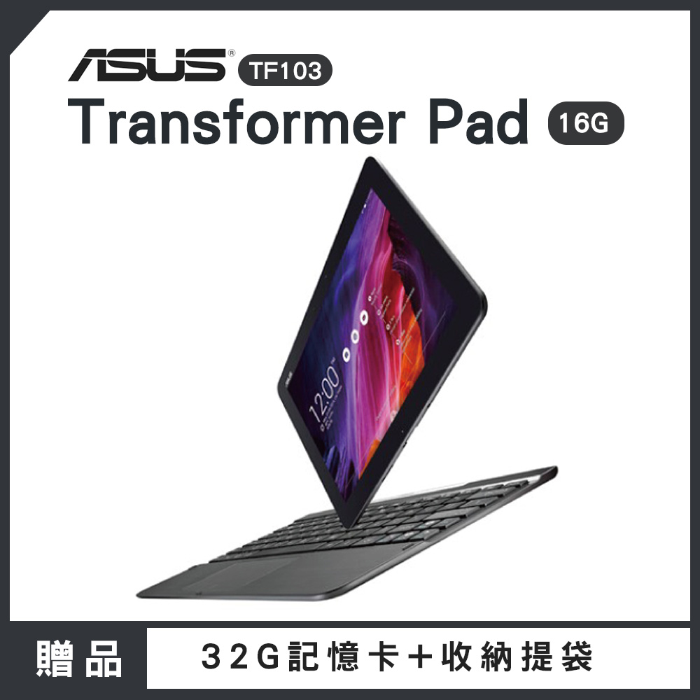 [福利品]ASUS TransformerPad10.1吋(WIFI/16)變形平板