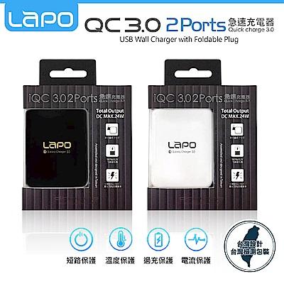【LAPO】QC3.0快充雙孔USB旅充頭/充電頭 台灣監製(白色)
