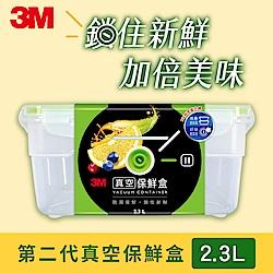3M FL2D2300 真空PP保鮮盒2.3L(升級版)(快)