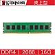 金士頓 Kingston DDR4 2666 16G 桌上型 記憶體 KVR26N19S8/16 product thumbnail 1