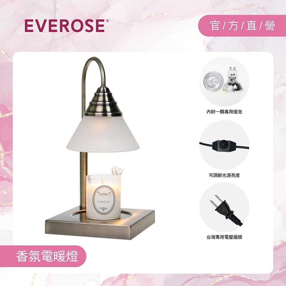 Everose 愛芙蓉 香氛電暖燈復古款(可調高度)(不含蠟燭)