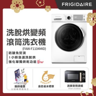 Frigidaire富及第 11KG 洗脫烘-變頻式滾筒洗衣機 FAW-F1104MID★贈微波爐