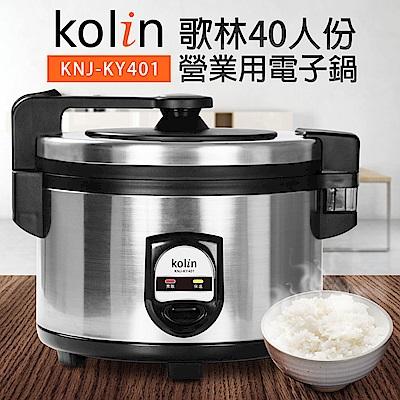 歌林40人份營業用電子鍋KNJ-KY401
