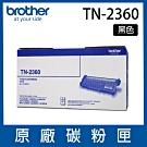 Brother TN-2360 原廠碳粉匣