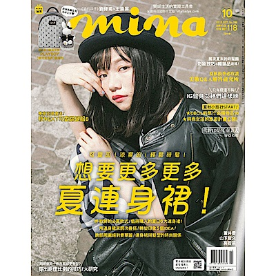 mina米娜時尚國際中文版(一年 12 期)限時優惠價